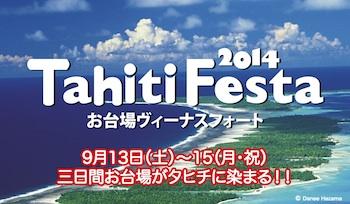 Tahiti Festa 2014 お台場ヴィーナスフォート
