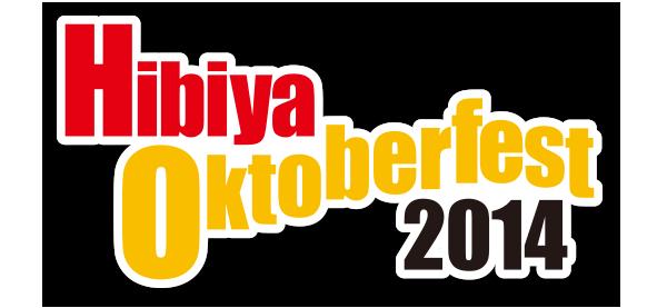 OKTOBERFEST 2014 日本公式サイト|日比谷オクトーバーフェスト2014