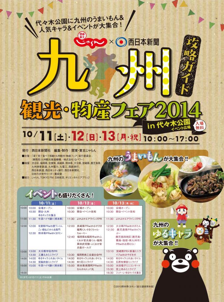 「来て見て食べて感動!九州観光・物産フェア2014」を開催します。|お知らせ|九州旅ネット 九州観光情報サイト