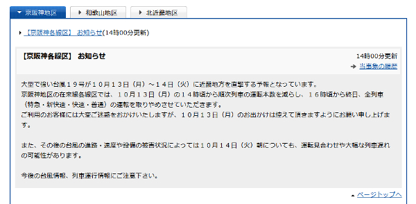 20141012a_近畿エリア 運行情報:JR西日本列車運行情報