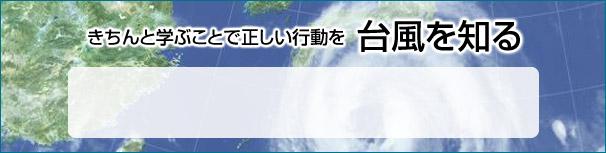 台風を知る - 日本気象協会 tenki.jp