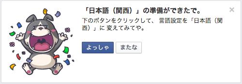 【速報】Facebookが関西弁で利用可能に 「いいね!」が「ええやん!」、「シェア」は「わけわけ」 - ねとらぼ