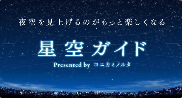 2014年10月24日(金) 部分日食 - 星空の見どころをチェック!「天文カレンダー」 - 星空ガイド - コニカミノルタプラネタリウム | コニカミノルタ