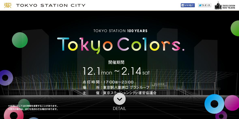Tokyo Colors._20141219