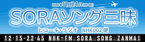 NHK-FM 今日は一日○○三昧(ざんまい)
