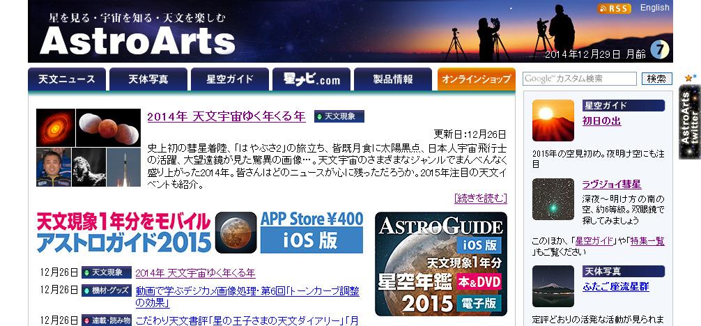 AstroArts - アストロアーツ_20141229