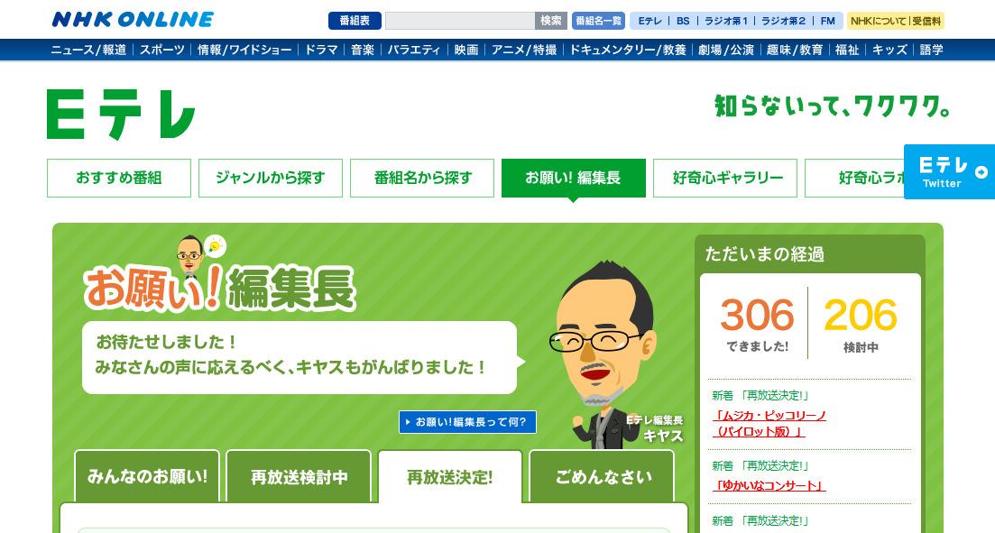 再放送決定!|お願い! 編集長|Eテレ|NHKオンライン_20141225