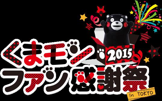fanfest2015