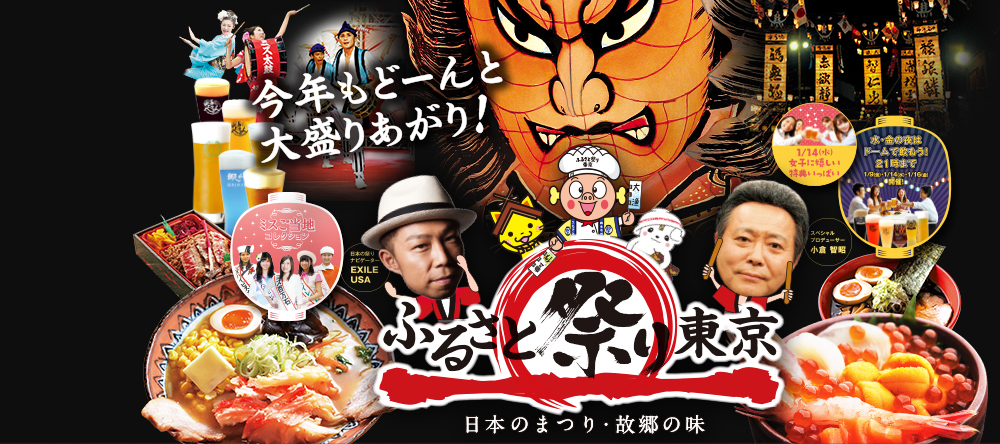 東京ドーム「ふるさと祭り東京」2015/1/9~1/18