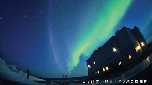 オーロラ中継 Live!オーロラ