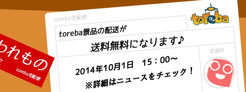 souryou20141001[1]