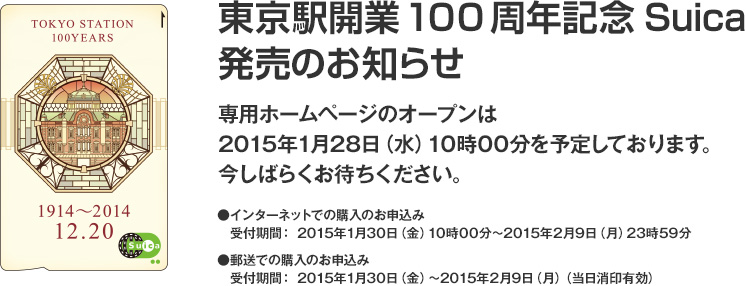 東京駅開業100周年記念Suica 発売のお知らせ:JR東日本