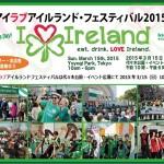 代々木公園「アイラブアイルランド・フェスティバル 2015」2015/3/15
