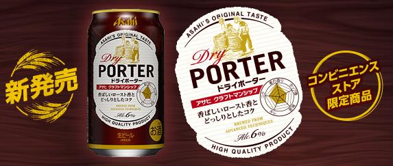アサヒ クラフトマンシップ ドライポーター | ブランドサイト | ビール | アサヒビール