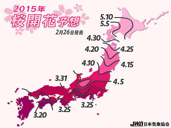日本気象協会発表 第2回桜の開花予想(日直予報士) - 日本気象協会 tenki.jp