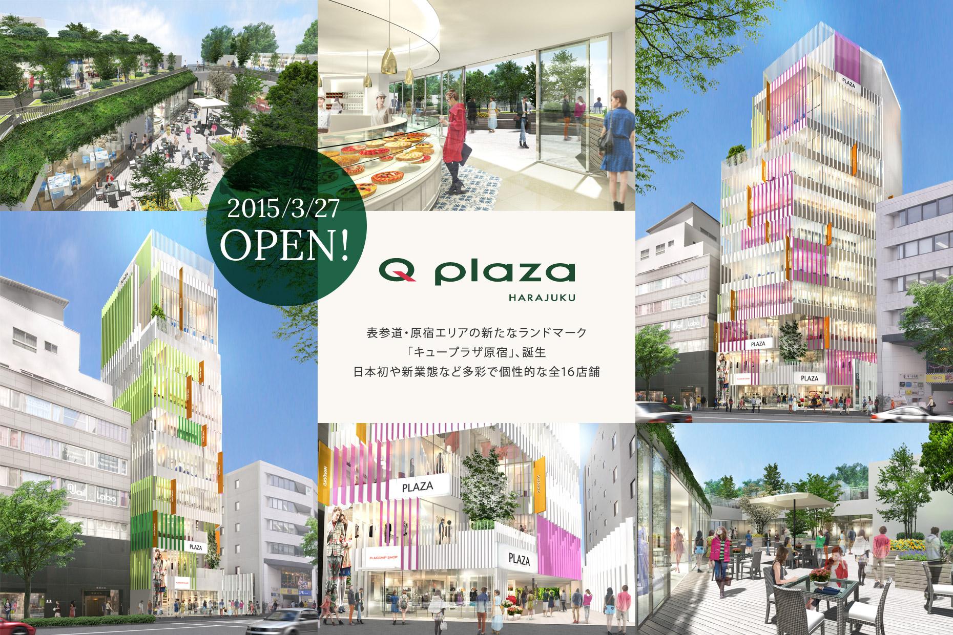 キュープラザ原宿 Q Plaza HARAJUKU