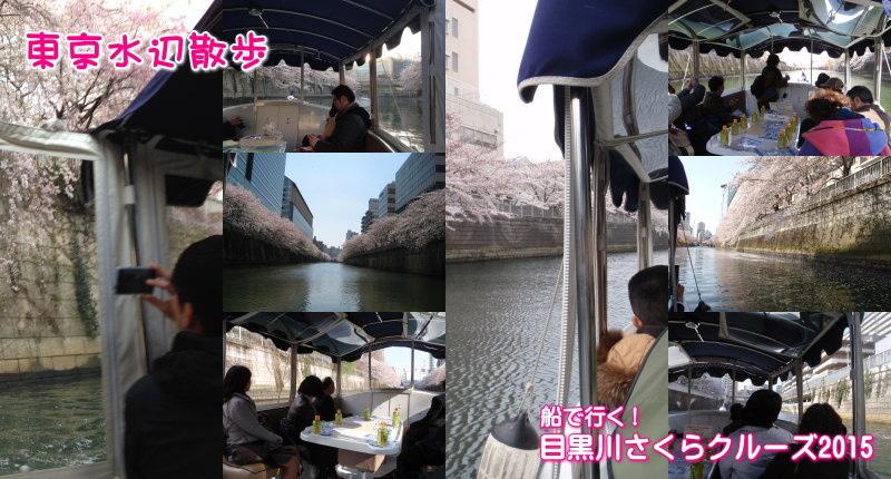 3月-4月開催 目黒川さくらクルーズ2015 | EES 2005-2015