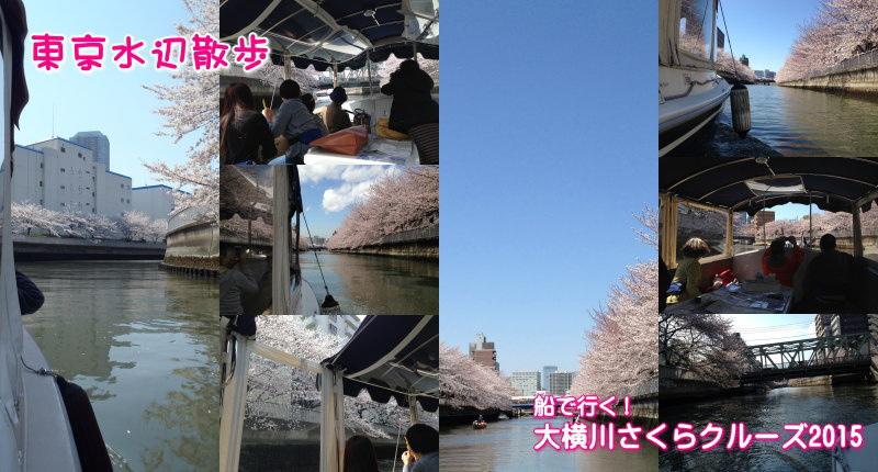 4月開催 大横川さくらクルーズ2015 | EES 2005-2015