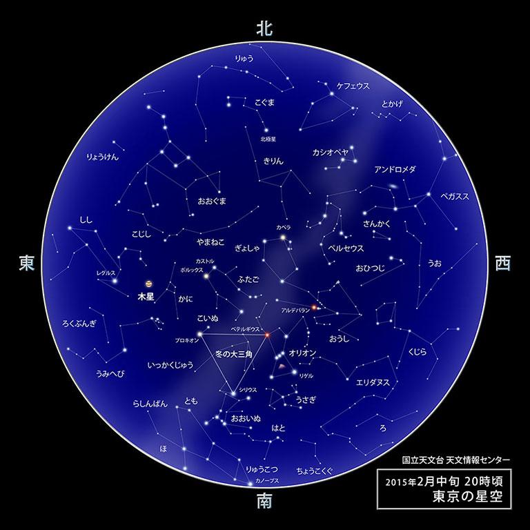 ほしぞら情報 2015年2月   国立天文台(NAOJ)