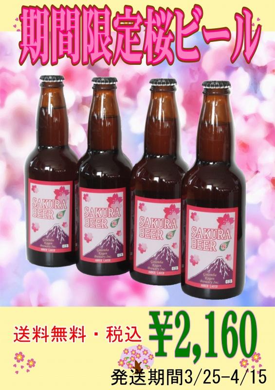【送料無料】【期間限定】桜ビール330ml 4本セット | バラエティー | | 御殿場高原ビール オンラインショップ