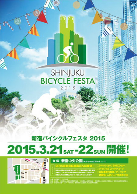 SHINJUKU BICYCLE FESTA 2015 新宿バイシクルフェスタ