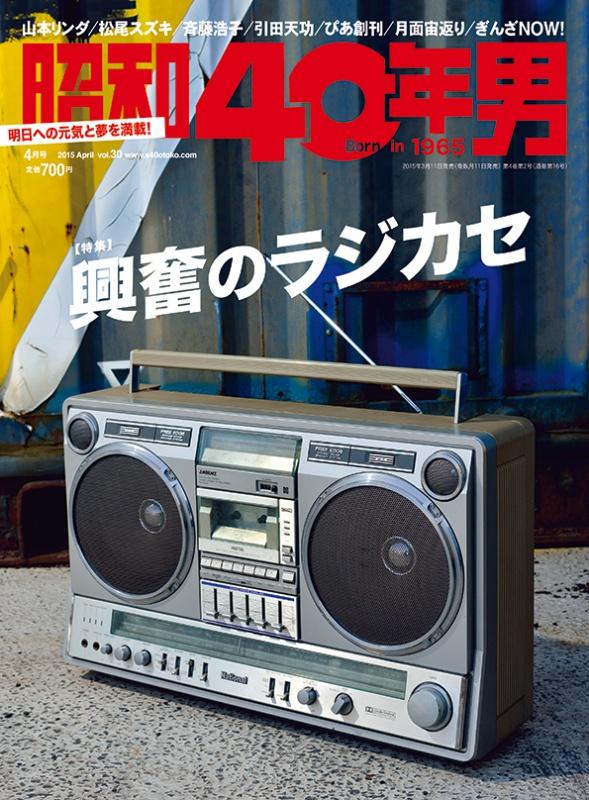 31冊目の昭和40年男。   雑誌・昭和40年男