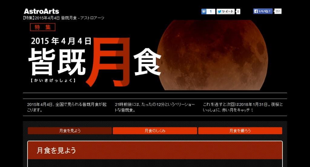 【特集】2015年4月4日 皆既月食:月食を見よう - アストロアーツ_20150305