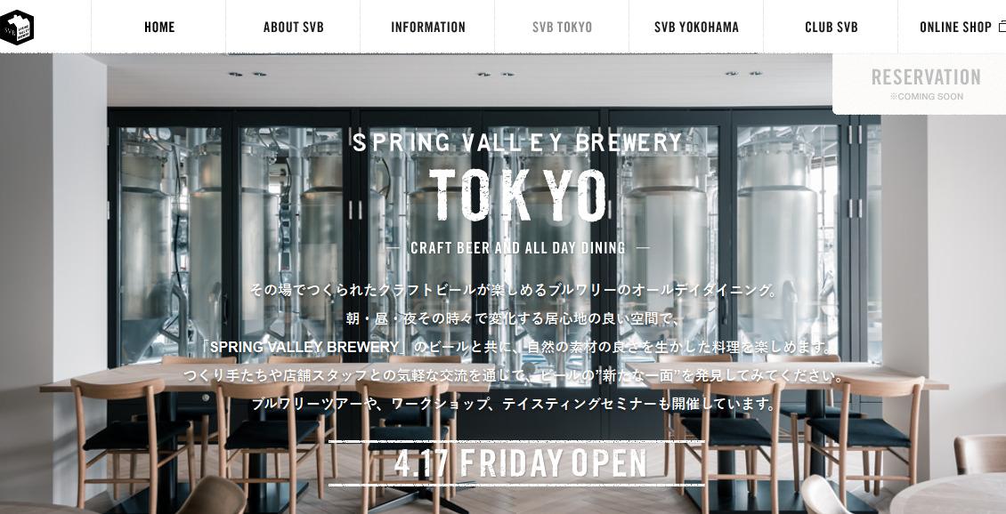 SPRING VALLEY BREWERY TOKYO〈スプリングバレーブルワリー東京〉