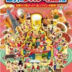 東京スカイツリータウン「世界のグルメ名酒博2015」2015/4/24~5/10
