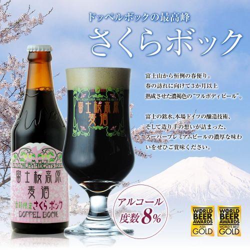 おまたせしました!「さくらボック」3/20発売開始!!   富士桜高原麦酒(地ビール)