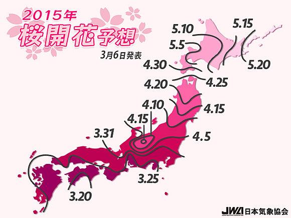 日本気象協会発表 第3回桜の開花予想(日直予報士) - tenki.jp