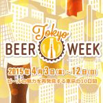 「東京ビアウィーク2015」クラフトビールの祭典 2015/4/3~4/12