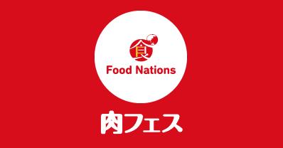 Food Nations~肉フェスTOKYO 2015 春~