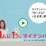 上戸彩主演「マイナンバー」テレビCM