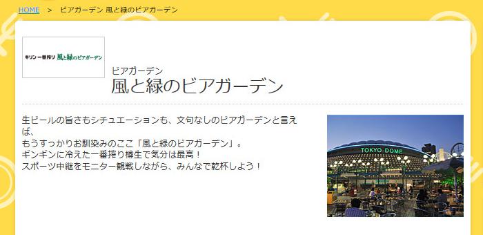 東京ドームシティ風と緑のビアガーデン