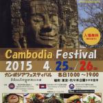 Cambodia Festival 2015 | 2015年4月25日(土)・26日(日) 代々木公園にて開催