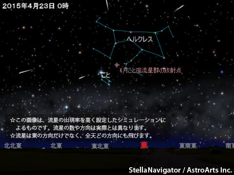 2015年4月23日 4月こと座流星群が極大 - アストロアーツ