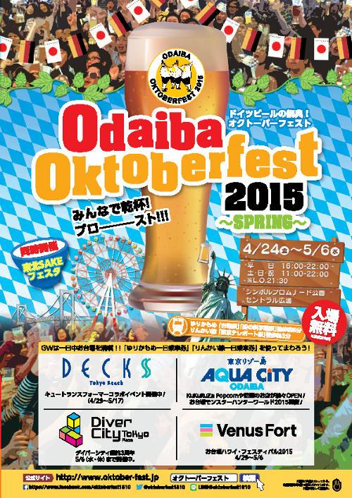 OKTOBERFEST 2015 日本公式サイト|お台場オクトーバーフェスト2015 〜SPRING〜