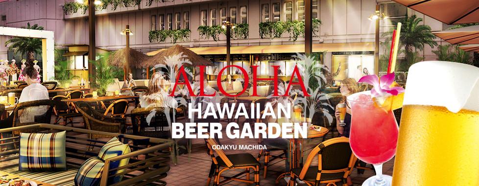 Aloha Hawaiian Beer Garden が小田急百貨店 町田店に今年もオープン!!
