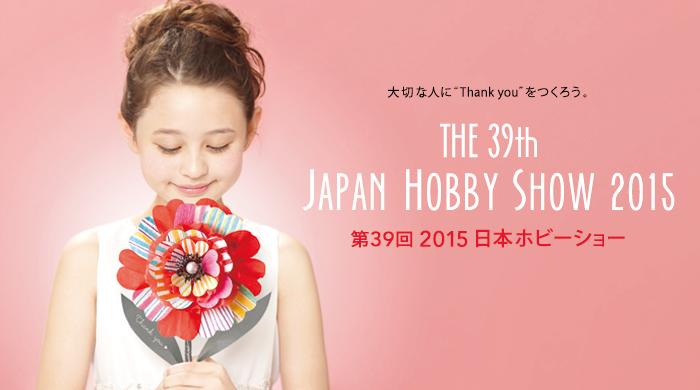 第39回 2015日本ホビーショー HP