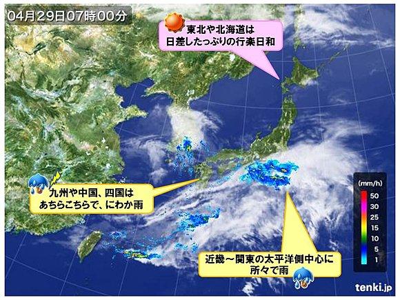 『昭和の日』行楽は急な雨に注意!!(日直予報士) - 日本気象協会 tenki.jp