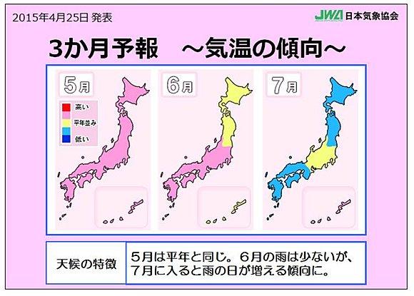 梅雨は?暑さは?向こう3か月の天気(日直予報士) - 日本気象協会 tenki.jp