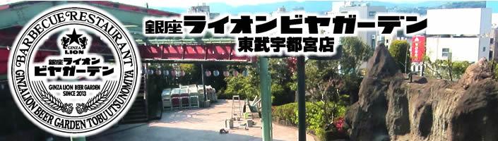 宇都宮東武「銀座ライオン ビヤガーデン 東武宇都宮店」