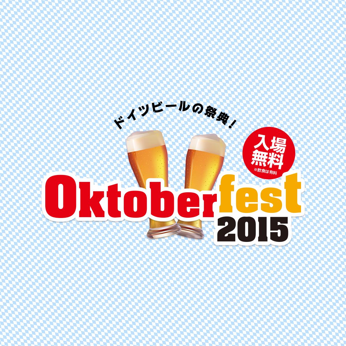 OKTOBERFEST 2015 日本公式サイト