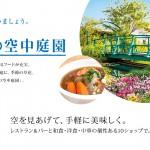 西武池袋本店 9階屋上 食と緑の空中庭園 フードコート ランチ 軽食 イケセイ