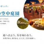西武池袋本店 9階屋上 食と緑の空中庭園 フードコート チョイ飲み イケセイ
