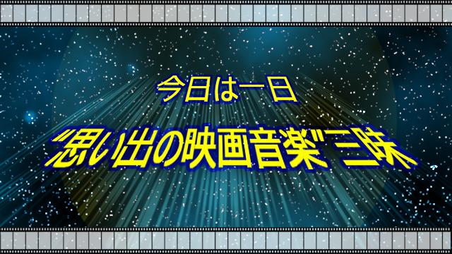 今日は一日○○三昧(ざんまい) - NHK