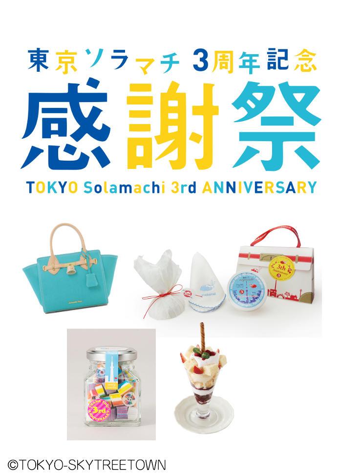 東京ソラマチ3周年記念感謝祭