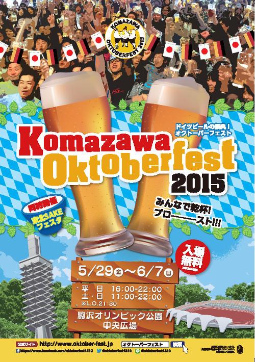 駒沢オリンピック公園「駒沢オクトーバーフェスト2015」2015/5/29~6/7