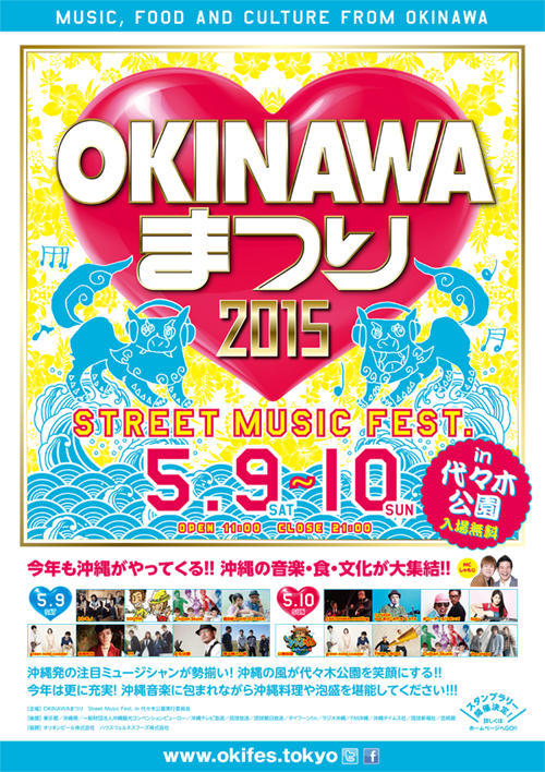 OKINAWAまつり in 代々木公園 2015s